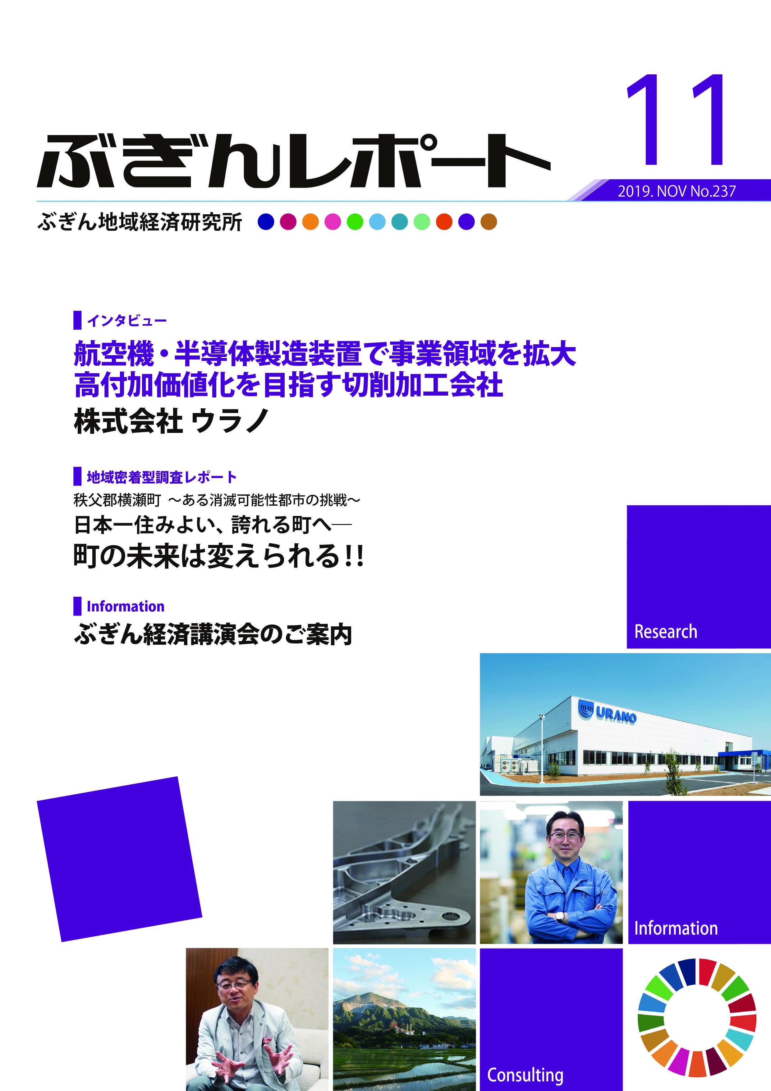 ぶぎんレポート 2019年11月号